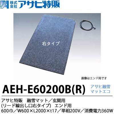 【アサヒ特販】アサヒ融雪マット エコ玄関用(リード線出し口右タイプ)600巾W600×L2,000×t17単相200 V(消費電力360W)AEH-E60200BR