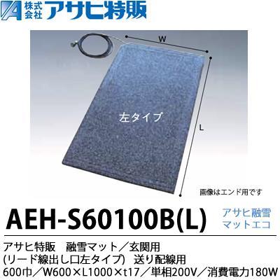 【アサヒ特販】アサヒ融雪マット エコ玄関用(リード線出し口左タイプ)600巾W600×L1,000×t17単相200 V(消費電力180W)AEH-S60100B(L)
