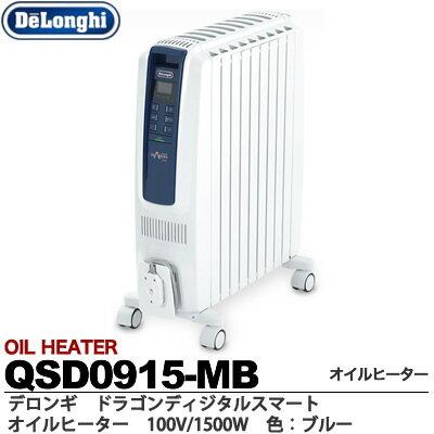 【DeLonghi】デロンギドラゴンデジタルオイルヒーター100V/1500W色:ピュアホワイト+ブルー9枚フィンQSD0915-MB