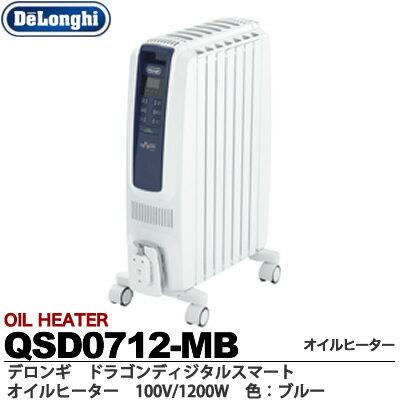 【DeLonghi】デロンギドラゴンデジタルオイルヒーター100V/1200W色:ピュアホワイト+ブルー7枚フィンQSD0712-MB