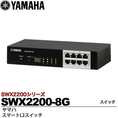 【YAMAHA】ヤマハスマートL2スイッチSWX2200シリーズ10/100/1000BASE-Tポート数:8SWX2200-8G