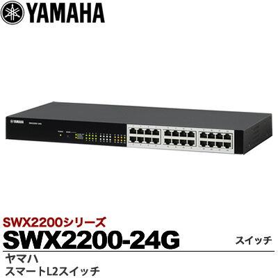 【YAMAHA】ヤマハスマートL2スイッチSWX2200シリーズ10/100/1000BASE-Tポート数:24SWX2200-24G