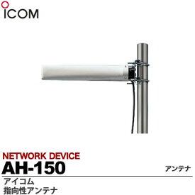 【ICOM】指向性アンテナ同軸ケーブル約12.7mAH-150