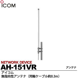【ICOM】無指向性アンテナ同軸ケーブル約0.3mAH-151VR