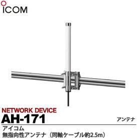 【ICOM】無指向性アンテナ同軸ケーブル約2.5mAH-171
