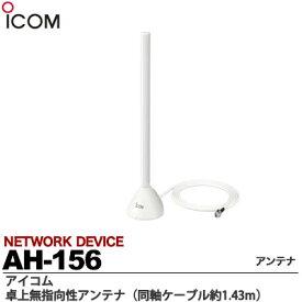【ICOM】卓上無指向性アンテナ同軸ケーブル約1.43mAH-156