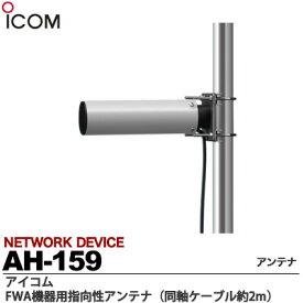 【ICOM】FWA機器用指向性アンテナ同軸ケーブル約2mAH-159
