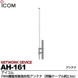 【ICOM】FWA機器用無指向性アンテナ同軸ケーブル約2.5mAH-161