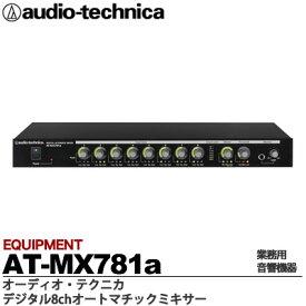 【audio-technica】オーディオテクニカデジタルマトリックスミキサーAT-MX862