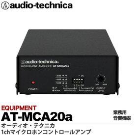 【audio-technica】オーディオテクニカ1chマイクロホンコントロールアンプAT-MCA20a