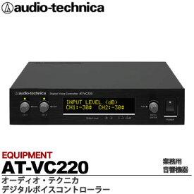 【audio-technica】オーディオテクニカデジタルボイスコントローラーAT-VC220