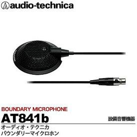 【audio-technica】オーディオテクニカバウンダリーマイクロホンバックエレクトレット・コンデンサー型AT841b