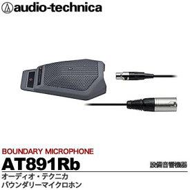 【audio-technica】オーディオテクニカバウンダリーマイクロホンバックエレクトレット・コンデンサー型AT891Rb