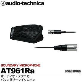 【audio-technica】オーディオテクニカバウンダリーマイクロホンバックエレクトレット・コンデンサー型AT961Ra