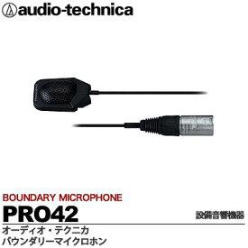 【audio-technica】オーディオテクニカバウンダリーマイクロホンバックエレクトレット・コンデンサー型PRO42