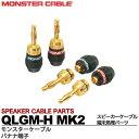 【MONSTER CABLE】モンスターケーブル端末処理パーツ(バナナ端子)QLGMT-H MK2 (4個1組)