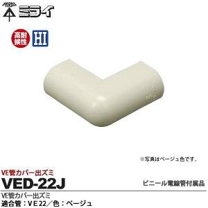 【未来工業】ミライビニル電線管付属品VE管カバー出ズミ適合管:VE22色:ベージュVED-22J