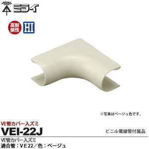 【未来工業】ミライビニル電線管付属品VE管カバー入ズミ適合管:VE22色:ベージュVEI-22J