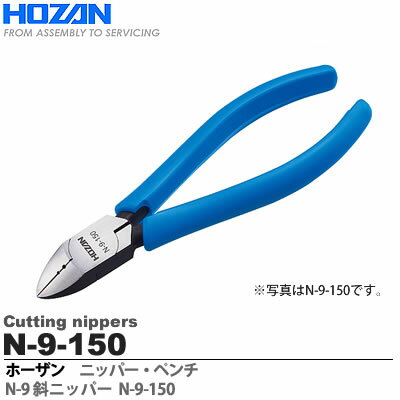 【HOZAN】 ニッパー(ストリップ穴付) N-9-150