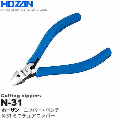 【HOZAN】 ミニチュアニッパー N-31