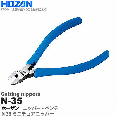 【HOZAN】 ミニチュアニッパー N-35
