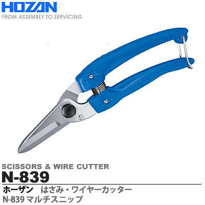 【HOZAN】 マルチスニップ N-839
