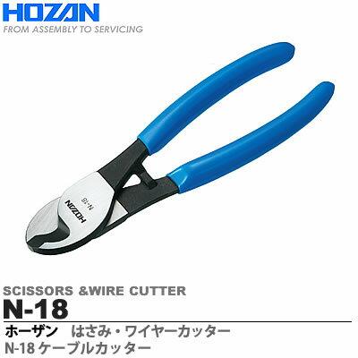 【HOZAN】 ケーブルカッター N-18