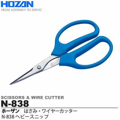 【HOZAN】 ヘビースニップ(ギザ付き) N-838
