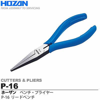 【HOZAN】リードペンチP-16