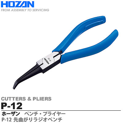 【HOZAN】 先曲がりラジオペンチ P-12