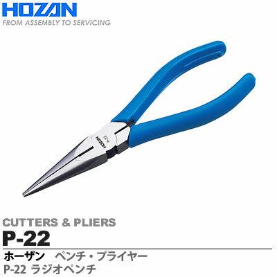 【HOZAN】 ラジオペンチ P-22