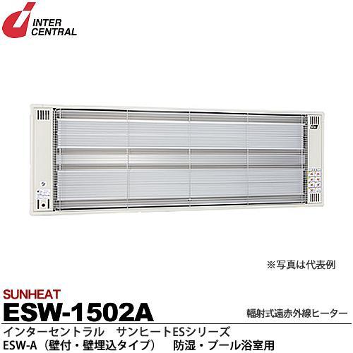 【インターセントラル】サンヒート輻射式遠赤外線ヒーターESWシリーズ(防湿・プール浴室用)ESW-A(壁付・壁埋込タイプ)防湿加工/ステンレス製/粉体塗装仕上サーモスタット別売防護ガード付200V/1.5kwESW-1502A