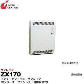 【インターセントラル】サンレッジ蓄熱暖房機ZXシリーズ(ファンレス・自然対流式)蓄熱電源:200V/1.7kw制御・放熱電源:100VZX170