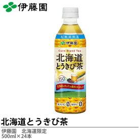 【伊藤園】【北海道限定】とうきび茶 500mlPET×24本