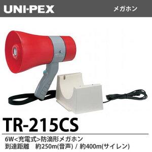 【UNI-PEX】 6W充電式防滴型メガホン TR-215CS