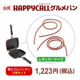 HAPPYCALL 替え パッキン 2本 | 送料無料 ホットクッカーグルメパン パッキン 2本セット 替えゴム ハッピーコール 両面フライパン ハッピーコールグルメパン