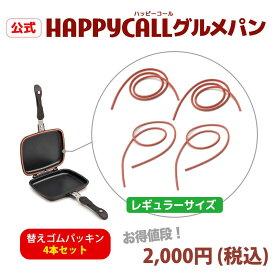 HAPPYCALL 替え パッキン 4本 | 送料無料 替えパッキン HAPPYCALLホットクッカーグルメパン パッキン4本セット 替えゴム ハッピーコール 両面フライパン ハッピーコールグルメパン