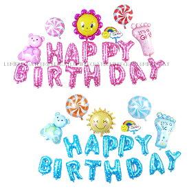 (あす楽) Happy Birthday 特大 セット ピンク ブルー | バルーン 風船 アルミ風船 アルミバルーン ふうせん ハーフ バースデー 誕生日 パーティー パーティ パーティーグッズ レターバナー お祝い 飾り付け 飾り 装飾 おしゃれ かわいい お祝い インスタ 映え グッズ 694