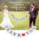 【当店オリジナル☆彡】ウェルカム サンキュー ガーランド【結婚式 ウェディング wedding THANK YOU WELCOME オシャレ…