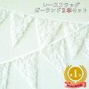 レース ガーランド | フラッグ 北欧 おしゃれ フラッグガーランド 前撮り アイテム 結婚式 結婚 ウエディング ウェデ…