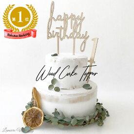 500円 Happy Birthday 木製 ケーキトッパー | 誕生日 誕生 日 バースデー バースディ パーティー 飾り 飾り付け ハッピーバースデー スクリプト ウッド おしゃれ ナチュラル グッズ シンプル ケーキ 装飾 大人 かわいい 月齢フォト 100日祝い 撮影 インスタ 子供 DIY b9185