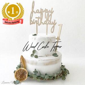 500円 Happy Birthday 木製 ケーキトッパー | 誕生日 誕生 日 バースデー バースディ パーティー 飾り 飾り付け ハッピーバースデー スクリプト ウッド おしゃれ ナチュラル グッズ シンプル ケー