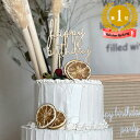 500円 Happy Birthday 木製 ケーキトッパー | 誕生日 誕生 日 バースデー バースディ パーティー 飾り 飾り付け ハッ…