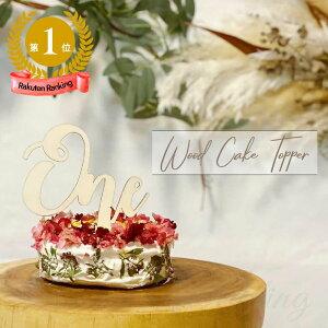 1000円 Happy Birthday 木製 One ケーキトッパー | 誕生日 誕生 日 バースデー バースディ パーティー 飾り 飾り付け ハッピーバースデー スクリプト ウッド おしゃれ ナチュラル グッズ シンプル ケ