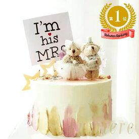 テディベア ケーキトッパー | 結婚式 飾り付け 飾り ウェディング ウエディング 前撮り アイテム フォト グッズ 新郎 新婦 結婚祝い おしゃれ 誕生日 バースデー バースディ パーティー ケーキ 装飾 大人 かわいい くま 撮影小物 インスタ映え 受付 ウェルカムスペース b9253
