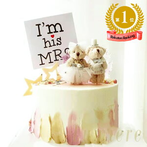 テディベア ケーキトッパー | 結婚式 飾り付け 飾り ウェディング ウエディング 前撮り アイテム フォト グッズ 新郎 新婦 結婚祝い おしゃれ 誕生日 バースデー バースディ パーティー ケー
