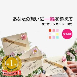 メッセージカード ミニ 10枚セット | おしゃれ 封筒 封筒付き カード レターセット グリーティングカード お礼 結婚式 席札 ウェディング 結婚 結婚祝い ウエディング 大人 名刺サイズ ありが
