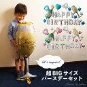 【あす楽】特大 HAPPY BIRTHDAY シャンパン バルーン 空気入れ セット【 誕生日 パーティー 飾り 飾り付け ハッピーバ…