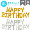 【あす楽】HAPPY BIRTHDAY ガーランド バルーン【 ゴールド シルバー 文字バナー 誕生日 パーティー 飾り 飾り付け ハ…