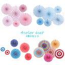 【全4カラー】ペーパー ファン 6セット【扇 フラワー ピンク ブルー レッド パーティ 結婚式 ウェディング 誕生日 DIY…